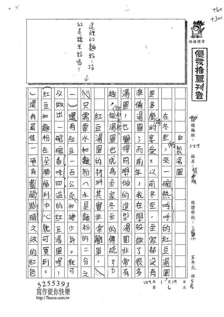 108W5306楊秉翔 (1).tif