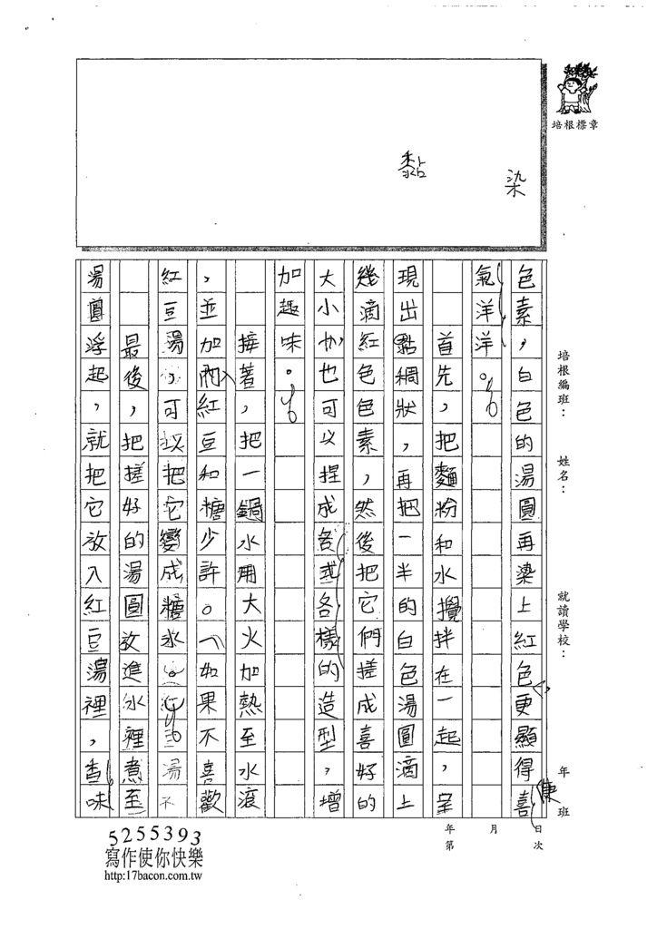 108W5306楊秉翔 (2).tif