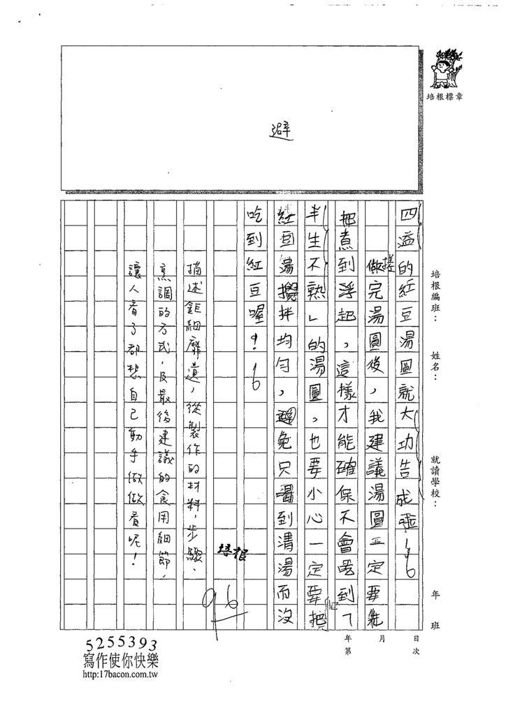 108W5306楊秉翔 (3).tif