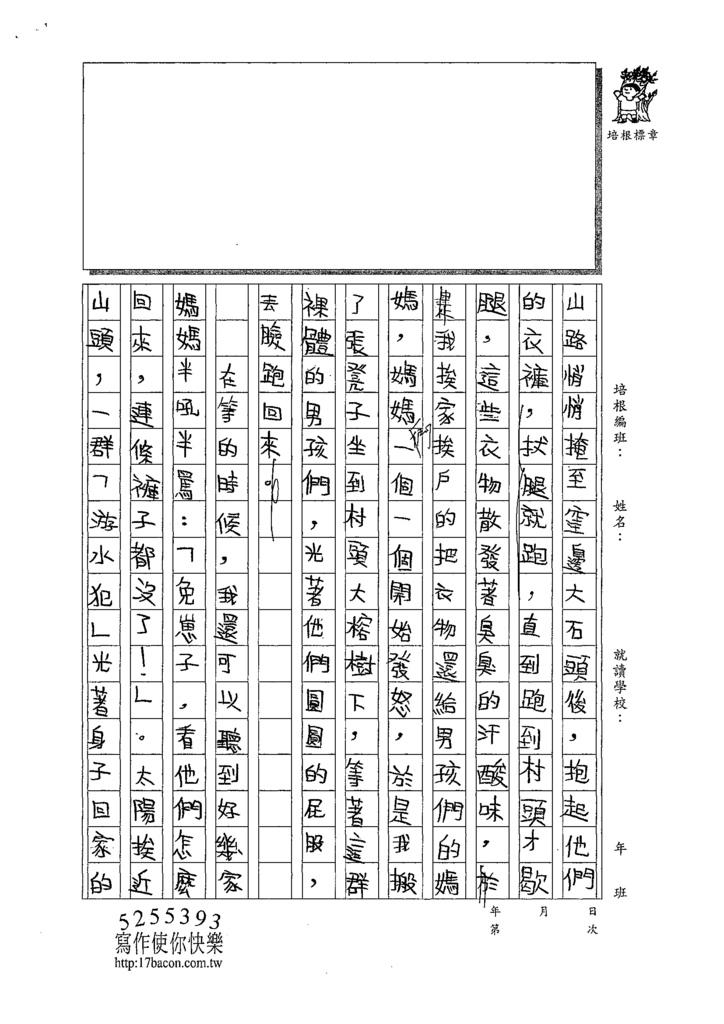 108W6306吳侑家 (2).tif