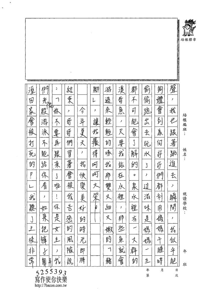 108W6306李芸榛 (2).tif