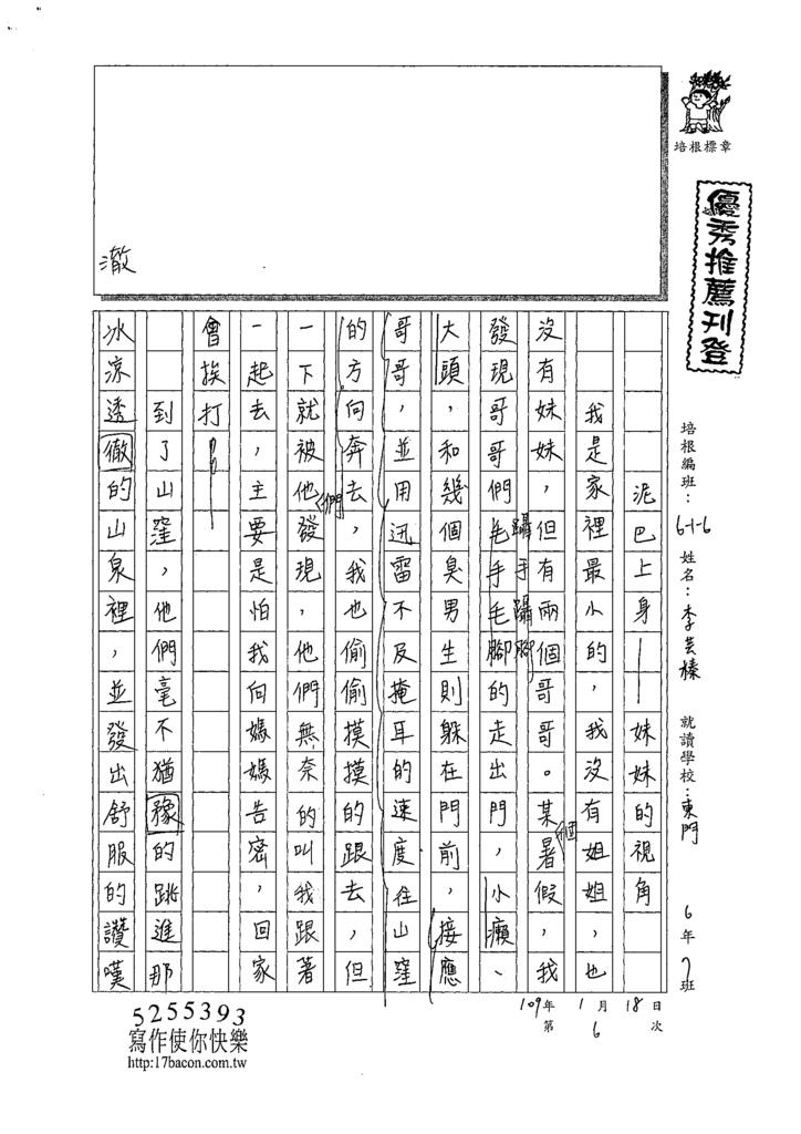 108W6306李芸榛 (1).tif