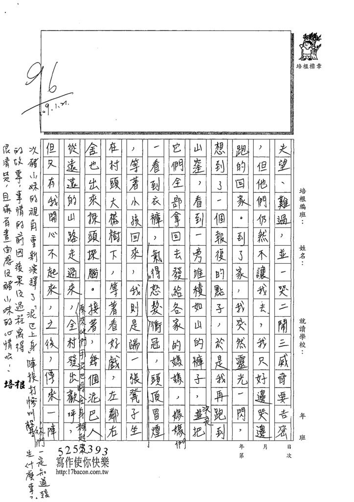108W6306李芸榛 (3).tif
