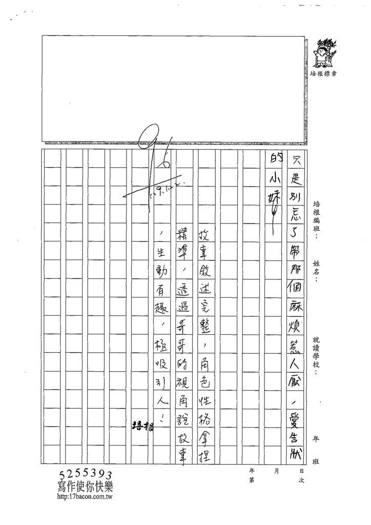 108W6306林子筠 (4).tif