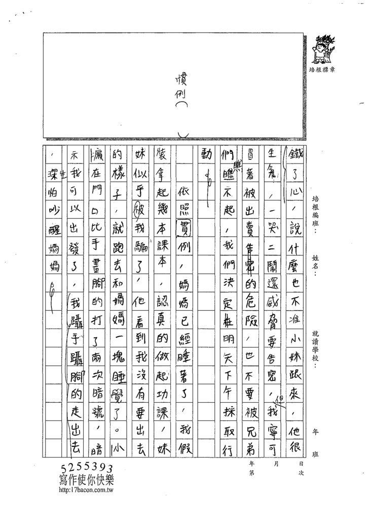 108W6306林子筠 (2).tif