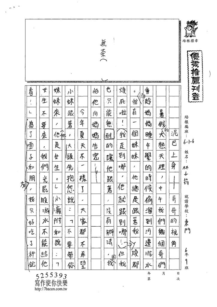 108W6306林子筠 (1).tif