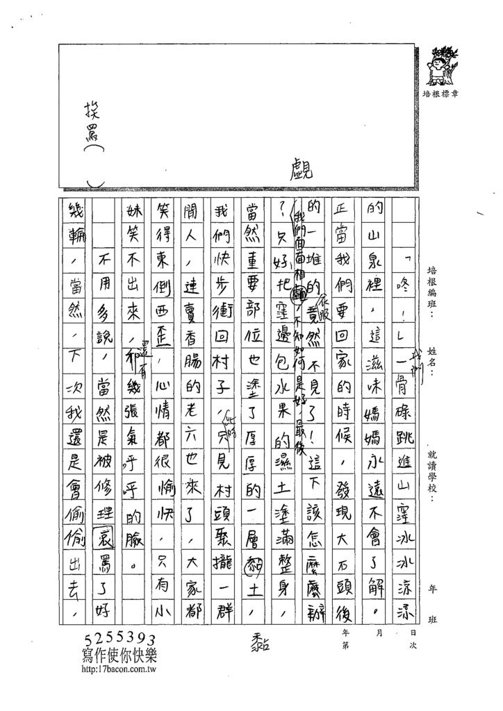 108W6306林子筠 (3).tif