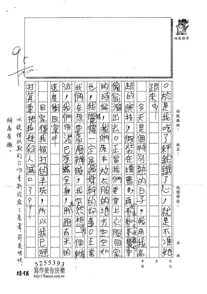 108W6306林宇晨 (2).tif