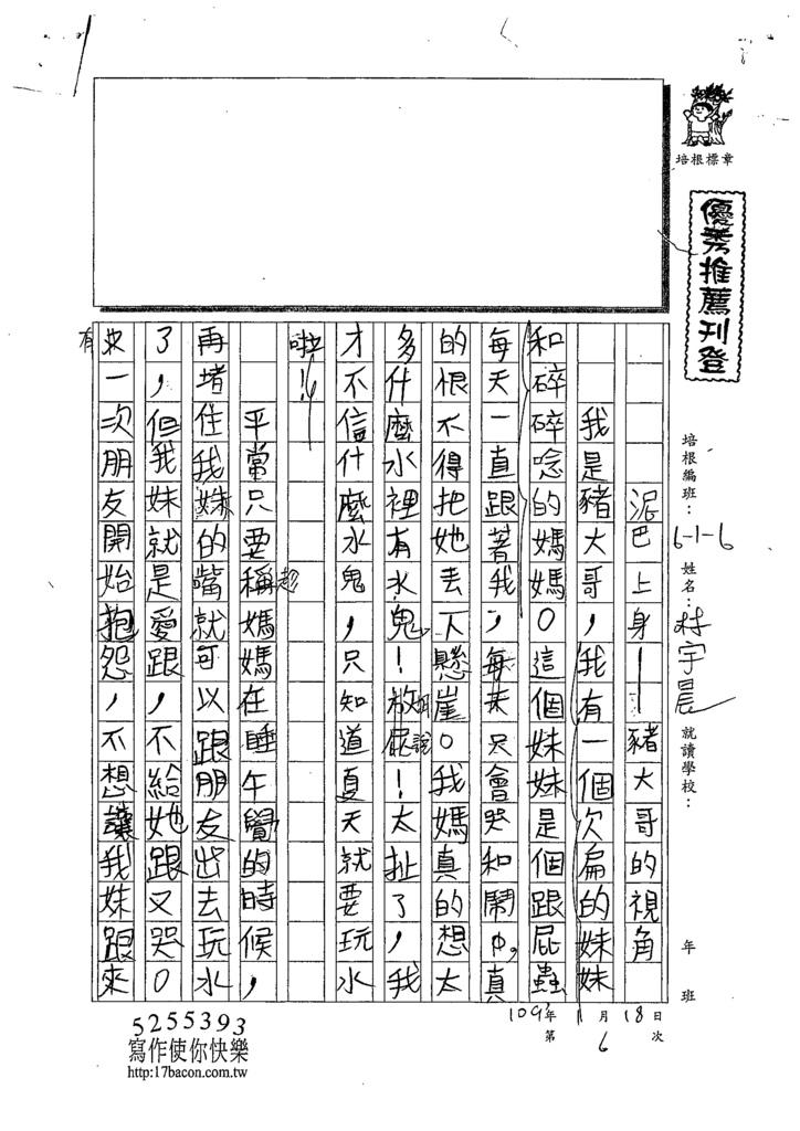 108W6306林宇晨 (1).tif