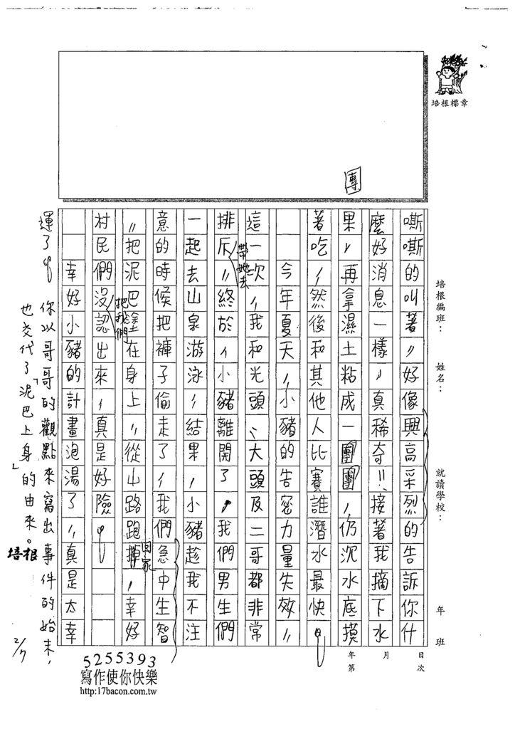 108W6306鄭宇鈞 (2).tif