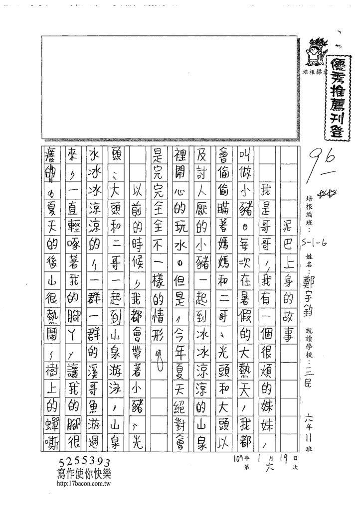108W6306鄭宇鈞 (1).tif