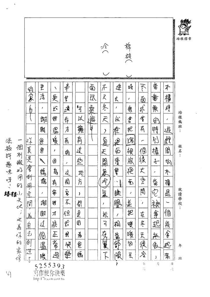 108WA306莊平任 (2).tif