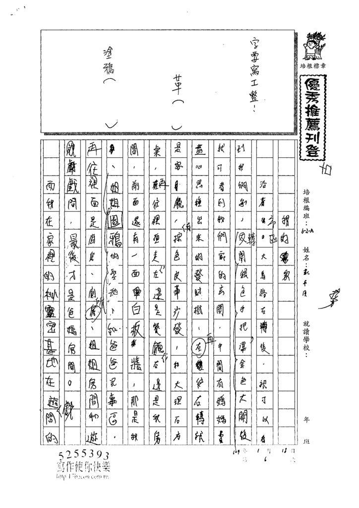 108WA306莊平任 (1).tif