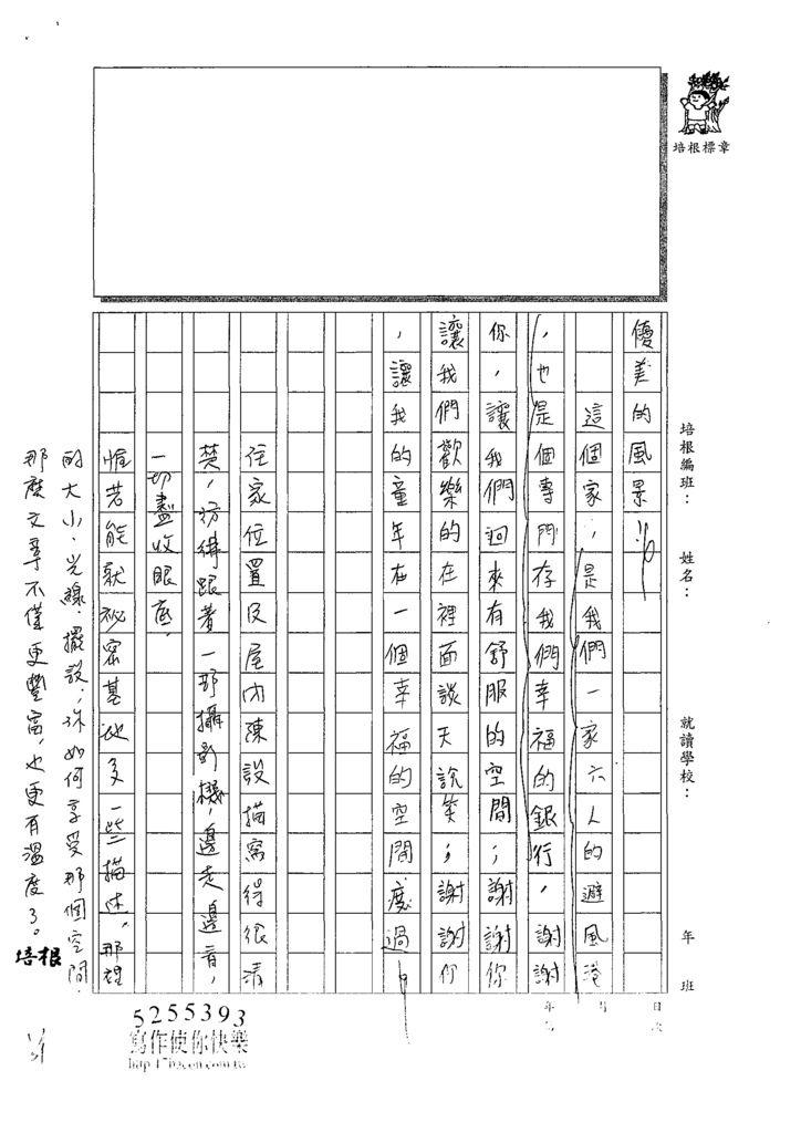 108WA306彭奕量 (3).tif