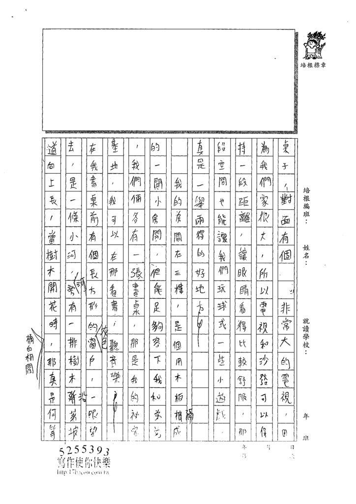 108WA306彭奕量 (2).tif