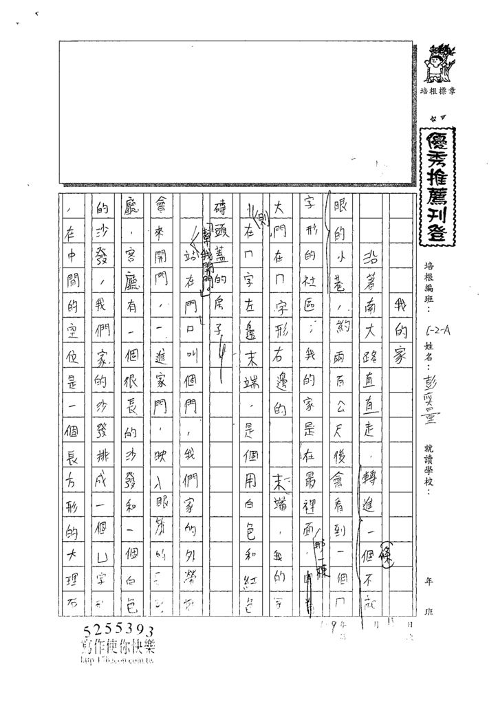 108WA306彭奕量 (1).tif