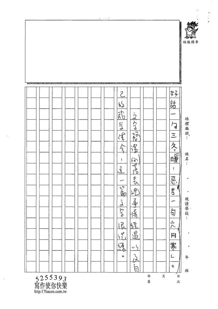 108W5305黃昱喬 (3).tif