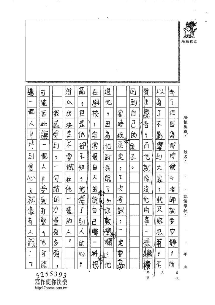 108W5305黃昱喬 (2).tif
