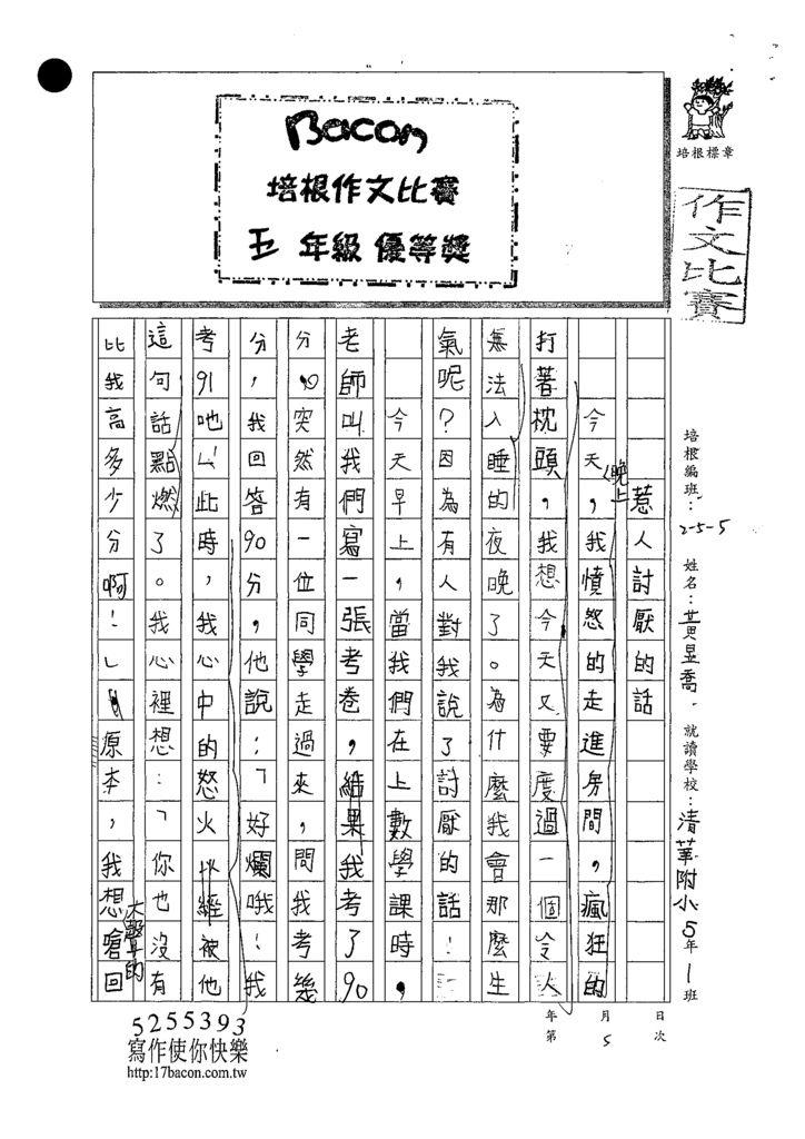 108W5305黃昱喬 (1).tif