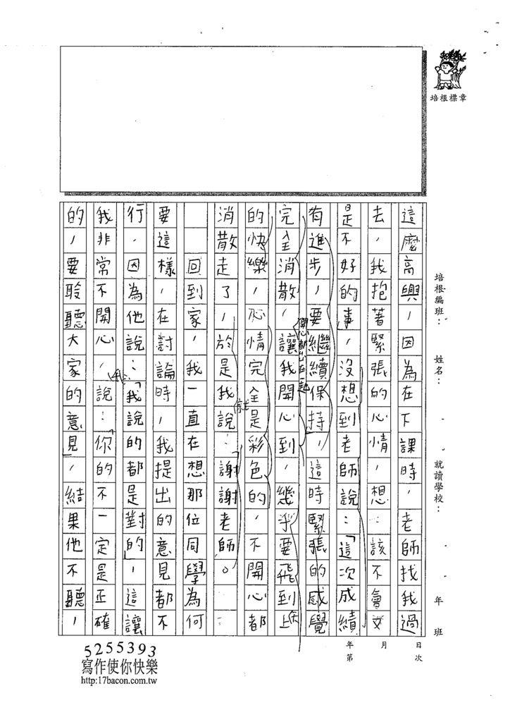 108W5305黃昱鈞 (2).tif