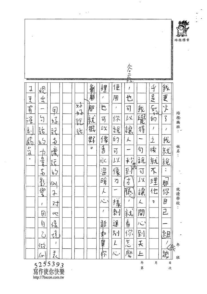 108W5305黃昱鈞 (3).tif