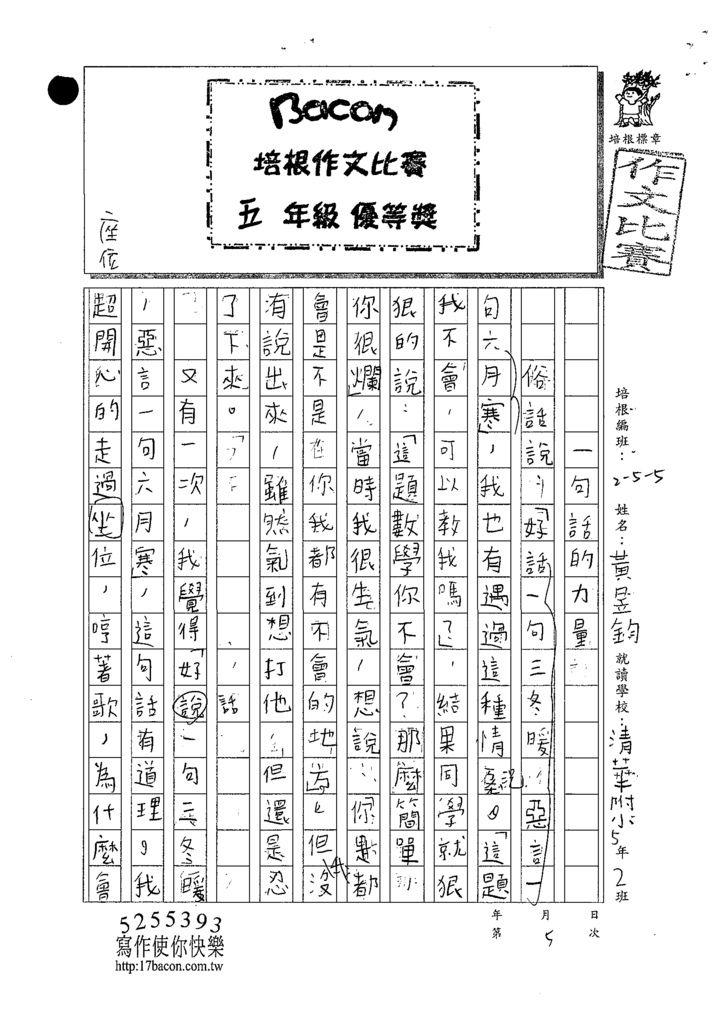 108W5305黃昱鈞 (1).tif