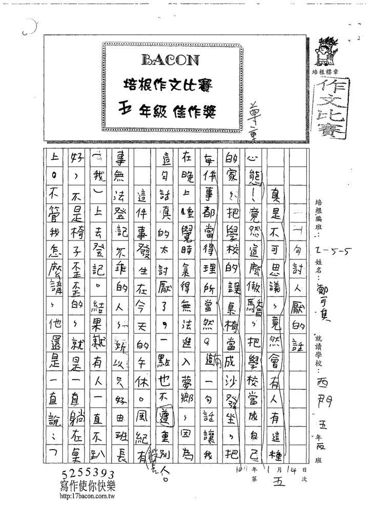 108W5305鄭可其 (1).tif