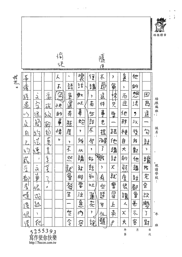108W5305鄭可其 (3).tif