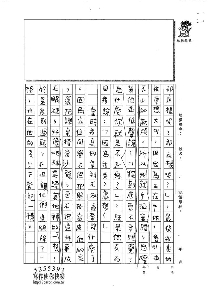108W5305鄭可其 (2).tif