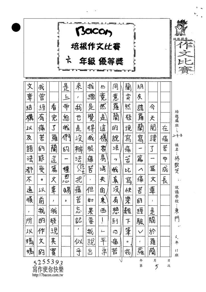 108W6305林歆芝 (1).tif
