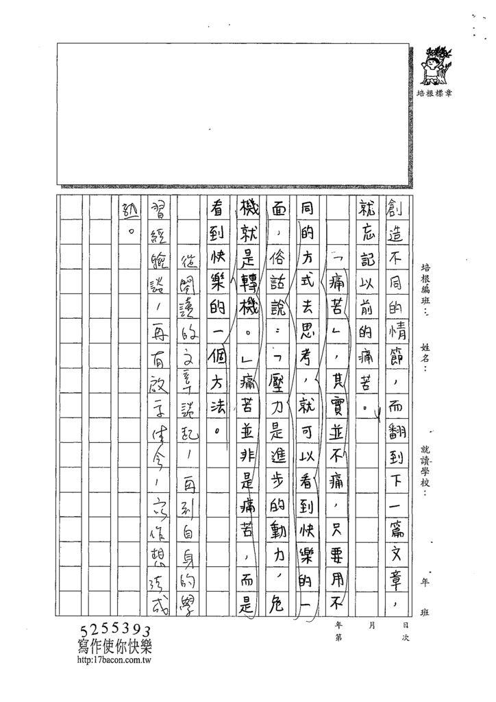 108W6305林歆芝 (3).tif