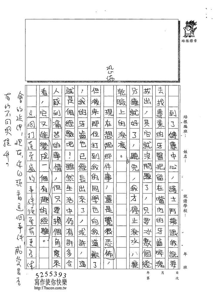 108W6305謝子淇 (3).tif