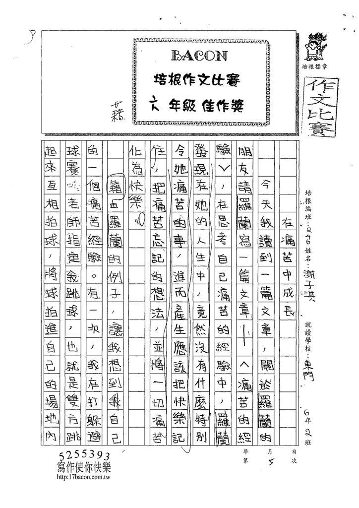 108W6305謝子淇 (1).tif