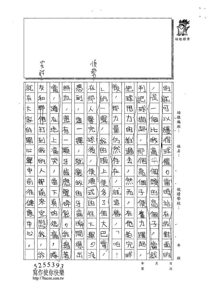 108W6305謝子淇 (2).tif