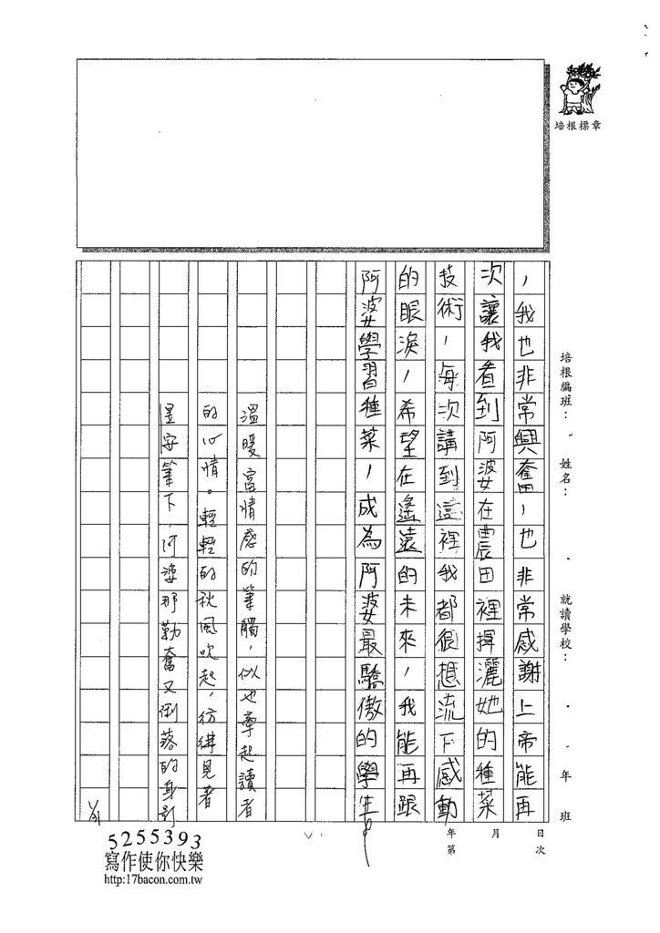 108WA305陳昱安 (3).tif