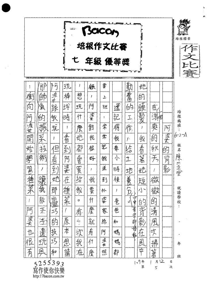 108WA305陳昱安 (1).tif