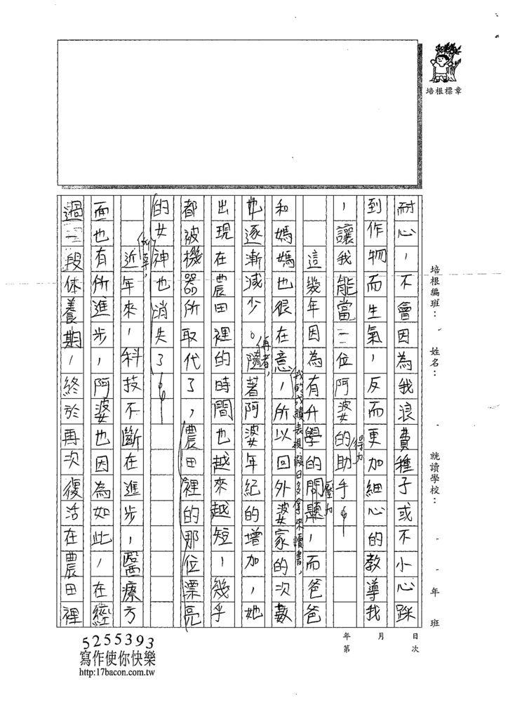 108WA305陳昱安 (2).tif