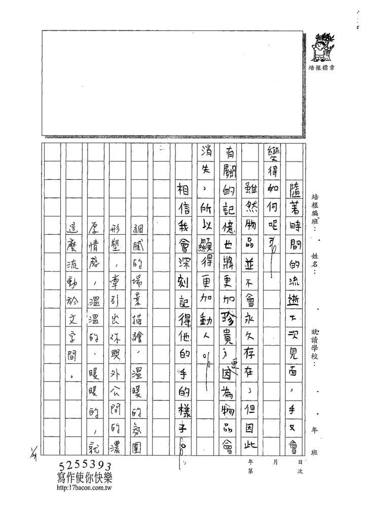 108WA305張晟晧 (3).tif