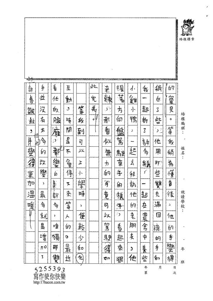 108WA305張晟晧 (2).tif