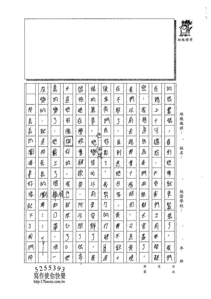 108WA305許蓁宜 (4).tif