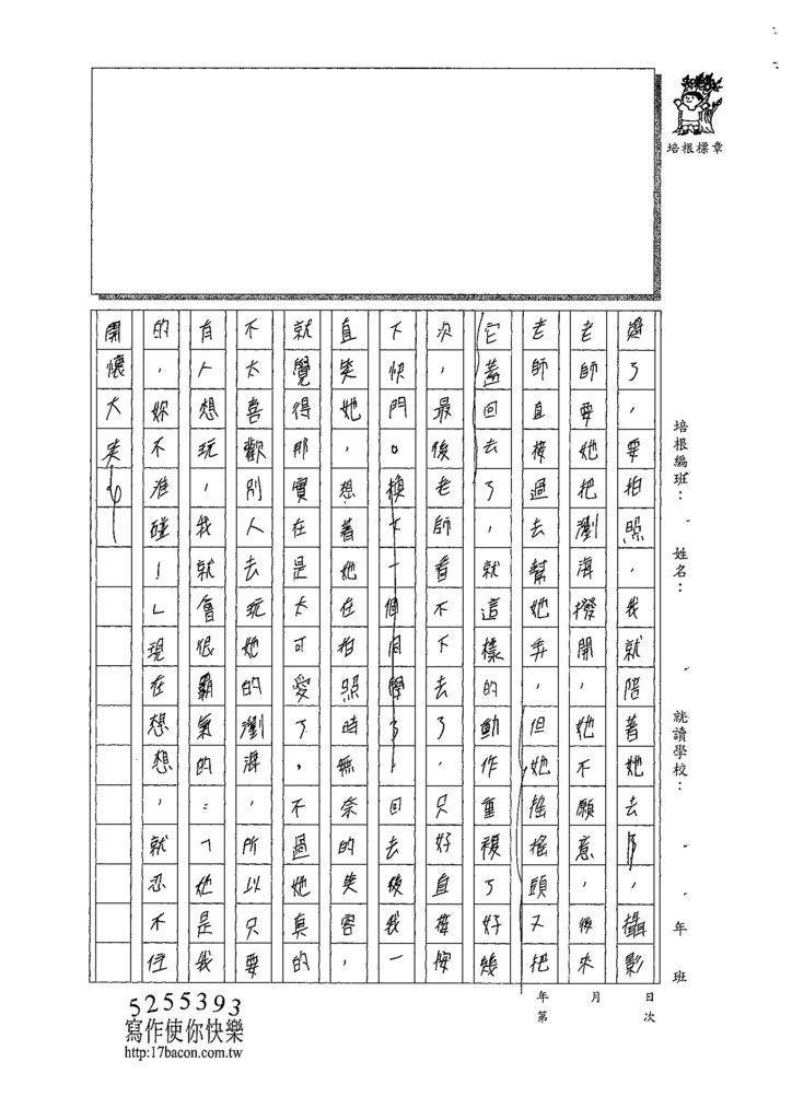 108WA305許蓁宜 (2).tif