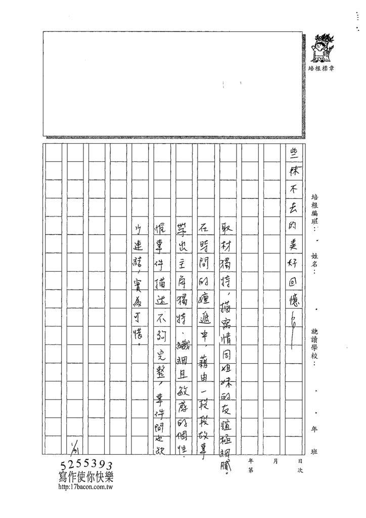 108WA305許蓁宜 (5).tif