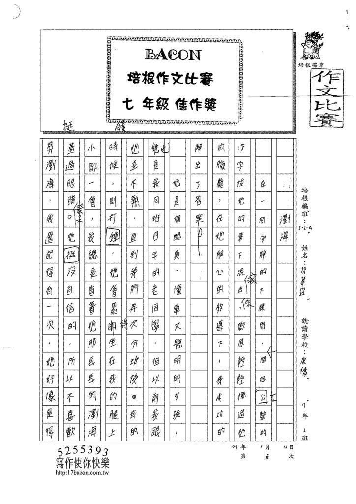 108WA305許蓁宜 (1).tif