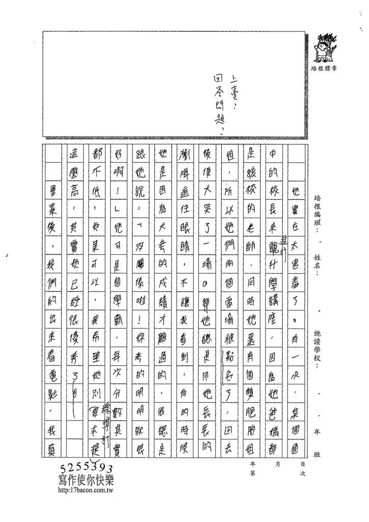 108WA305許蓁宜 (3).tif