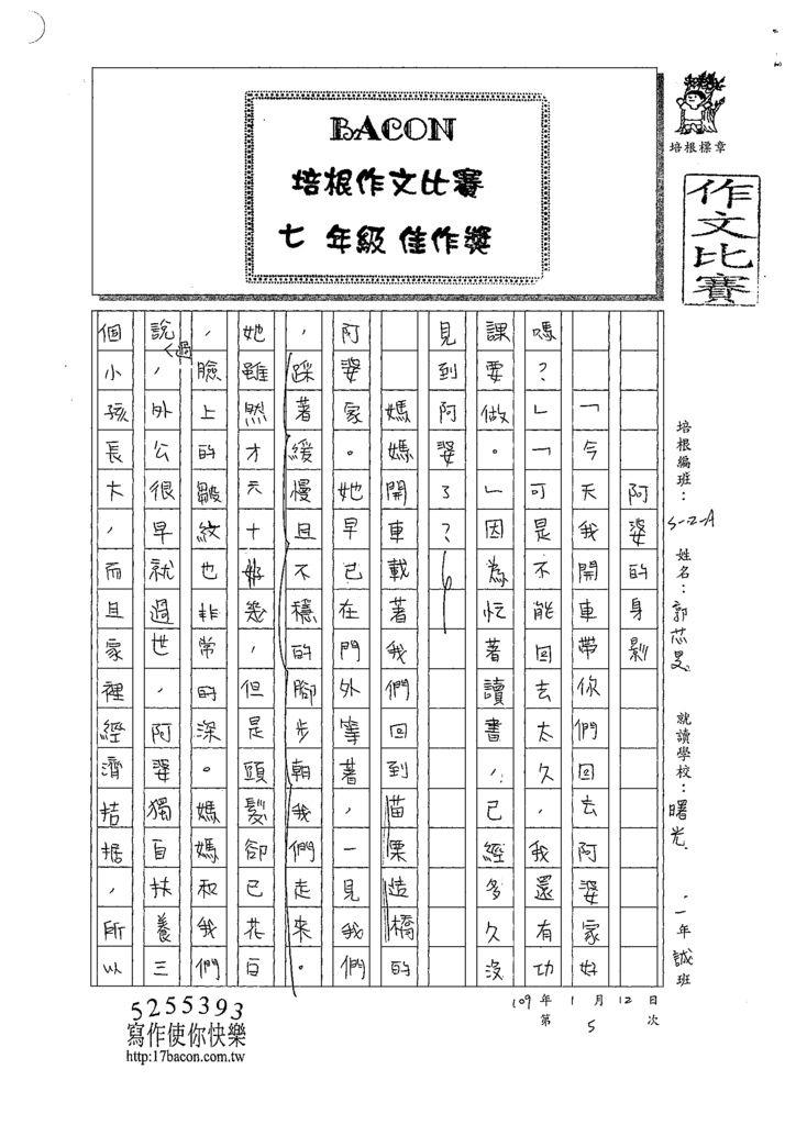 108WA305郭芯旻 (1).tif