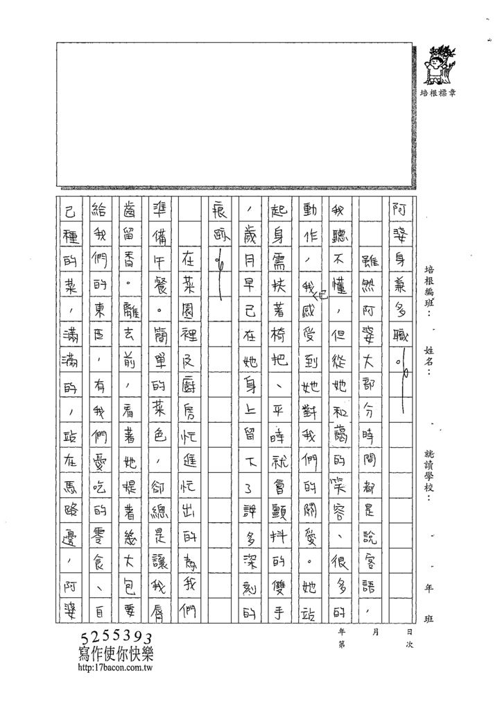 108WA305郭芯旻 (2).tif