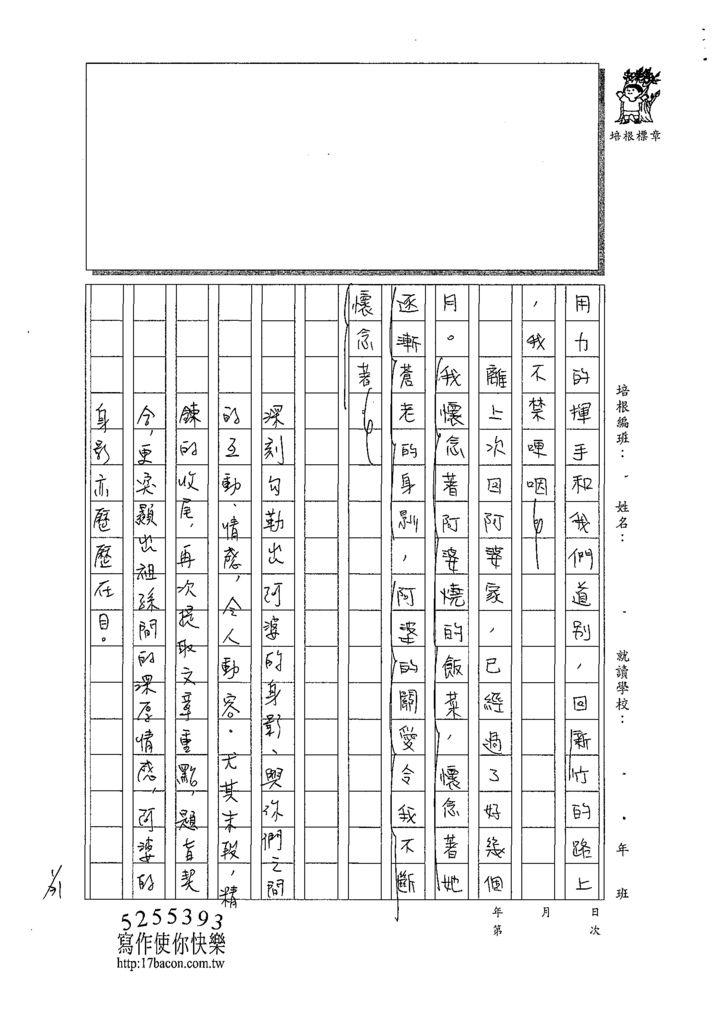 108WA305郭芯旻 (3).tif