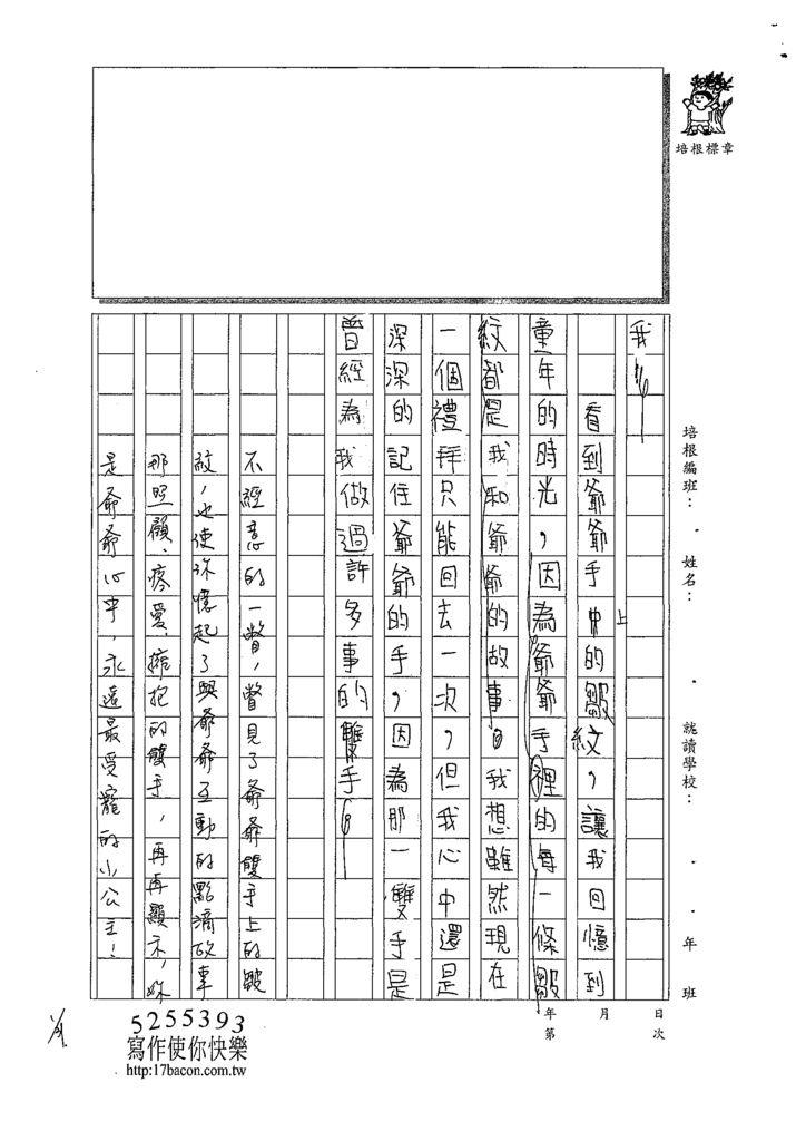 108WA305薛媛僖 (3).tif