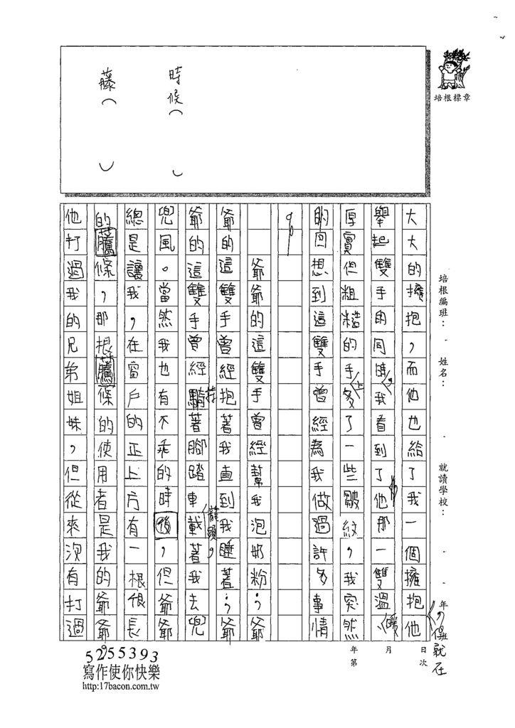 108WA305薛媛僖 (2).tif