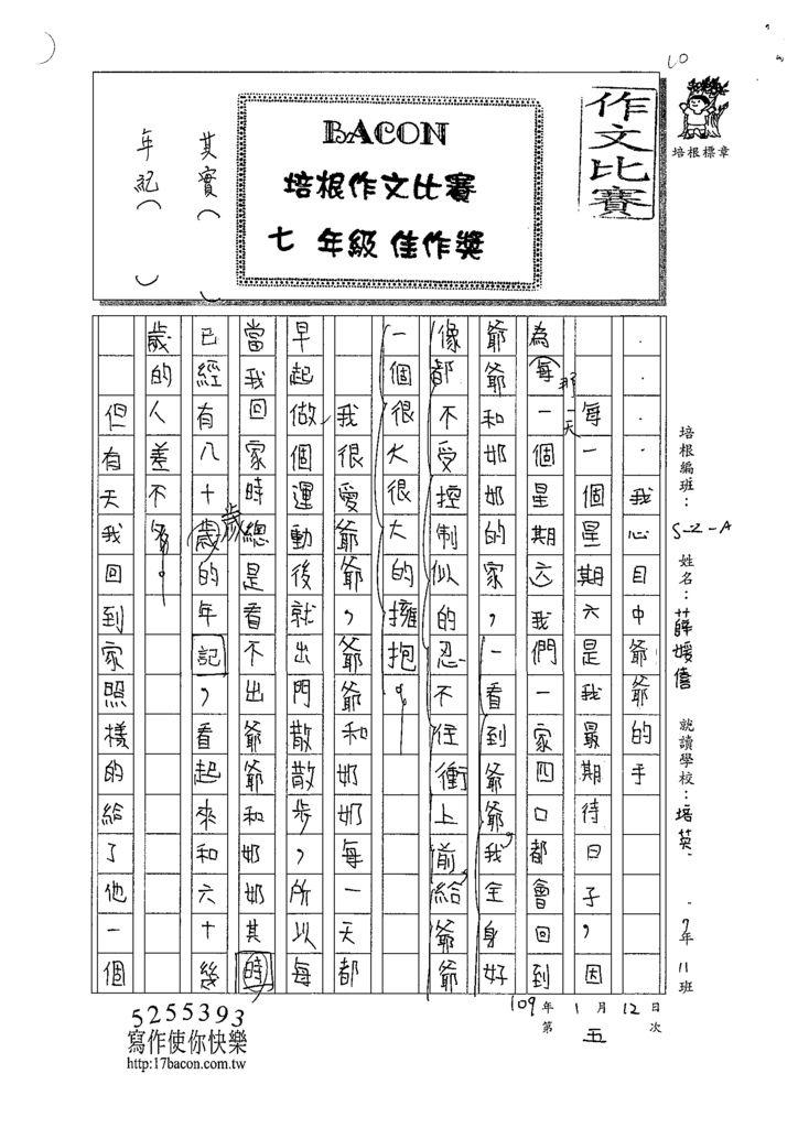 108WA305薛媛僖 (1).tif